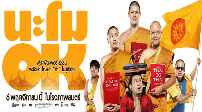 ดูหนังไทยออนไลน์ นะโมโอเค หนังเต็มเรื่อง